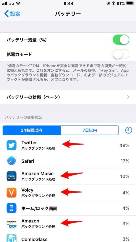 災害時にオススメ。iphoneのバッテリー消費を節約する設定方法