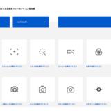 おしゃれフリーアイコン配布サイトまとめ6選。アイキャッチ・バナー作成に便利!