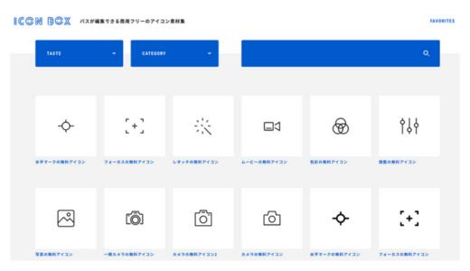 おしゃれフリーアイコン配布サイトまとめ6選。商用フリーでアイキャッチ・バナー作成に便利!