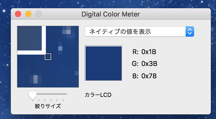 mac標準カラーピッカーアプリDigital color Meterが最高