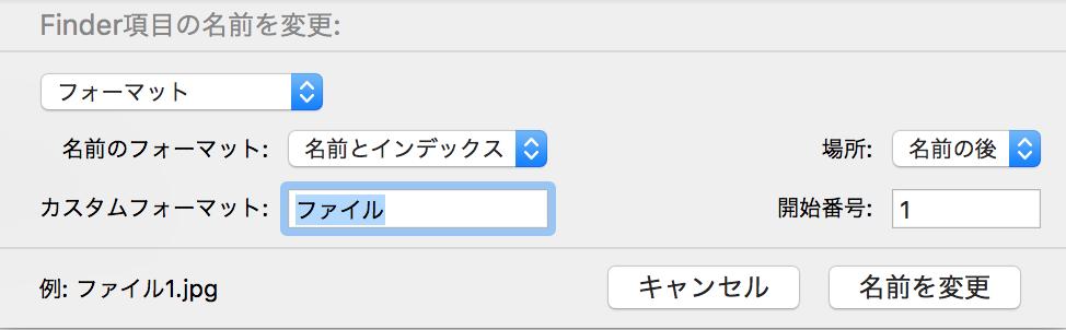 アプリ不要!macでファイル名を一括変更する方法