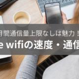 space wifiの速度は?月間や一日あたりの通信速度制限はある?