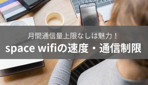 データ無制限格安モバイルルータspace wifiの速度は?月間や一日あたりの通信速度制限はある?