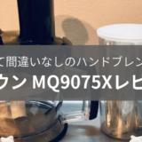 ブラウンハンドブレンダーMQ9075X口コミレビュー!時短におすすめのキッチン家電