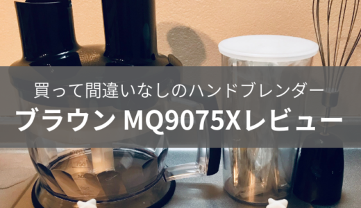 ブラウン ハンドブレンダー MQ9075X口コミレビュー!共働きにおすすめのキッチン家電