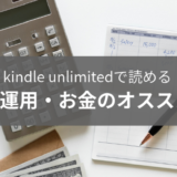 kindle unlimitedで読める「資産運用・お金」のオススメ本まとめ