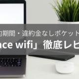 格安ポケットwi-fi「space wifi」徹底レビュー!契約期間・違約金なしのハイコスパでした