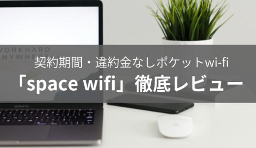 契約期間なしのポケットwi-fi「SPACE wifi」口コミレビュー!実際に申し込んでみました