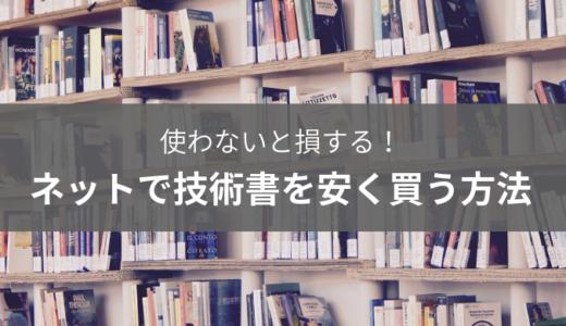 技術書を安く買うなら、本屋より出版社公式サイトがお得