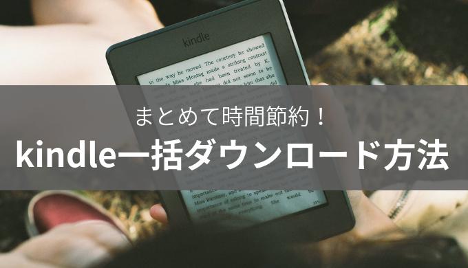 kindleをまとめて一括ダウンロードする方法。amazonアプリ・サイトでのやり方を紹介