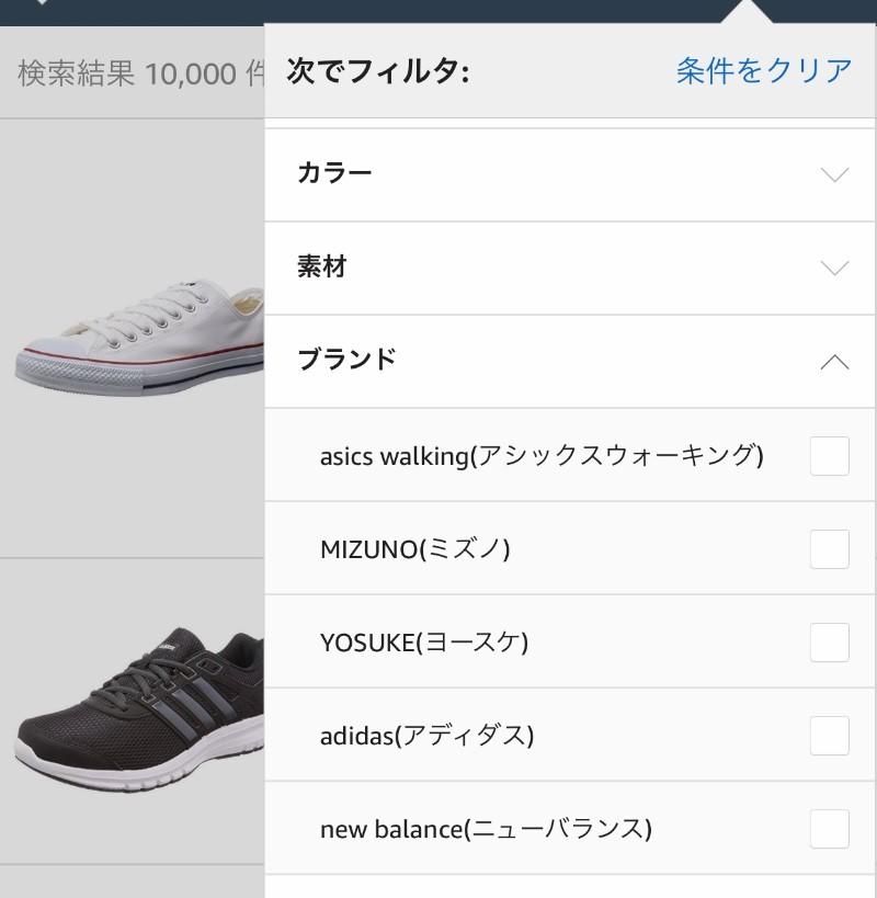 Amazonの試着サービス「prime wardrobe(プライムワードローブ)」開始!