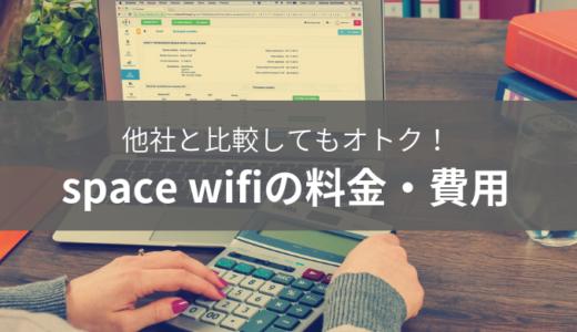 データ無制限格安モバイルルータSPACE wifiの料金は?他のwimaxと比較するとどっちがお得?
