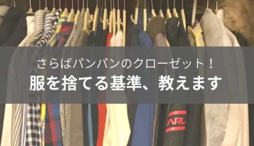 服を捨てる基準が分からない人へクローゼット整理方法を教えます