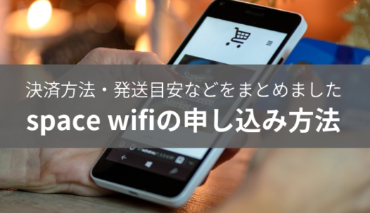 データ無制限格安モバイルルータspace wifiの申し込み方法は?決済方法・発送目安などをまとめました。契約期間なしで使いやすい!