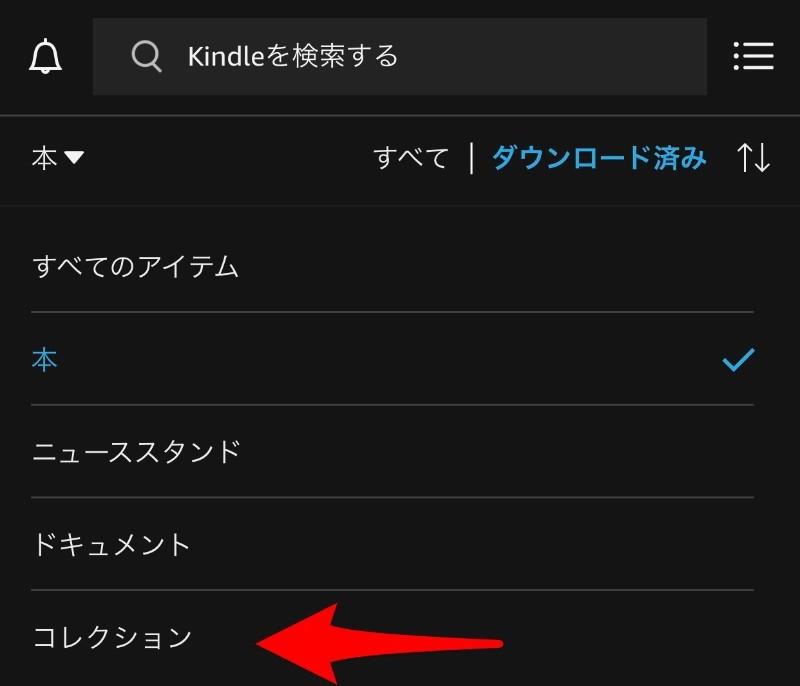 Kindle本を整理するフォルダ機能「コレクション」の使い方