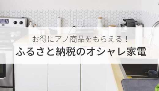 ふるさと納税食べ物以外のおすすめはオシャレ家電!10万円以下でもらえるものをまとめました