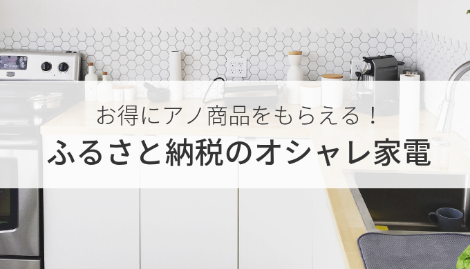 1万円から8万円のふるさと納税でもらえるオシャレ家電を集めました