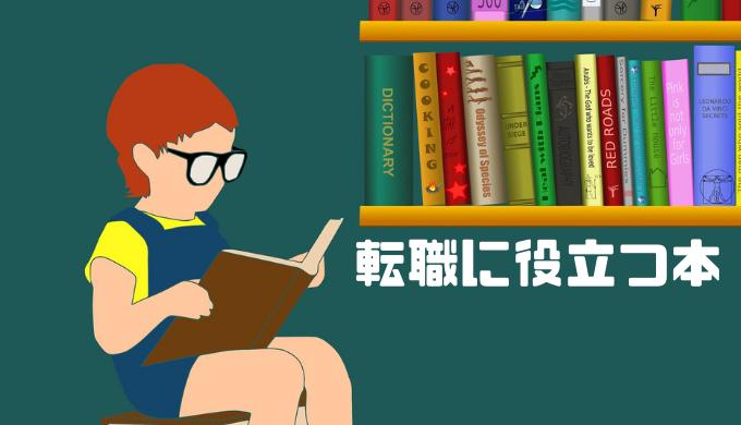 30代でエンジニア転職を目指すにあたり参考・勉強した本