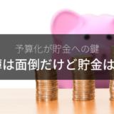家計簿は面倒だけど貯金はしたい人が読む記事