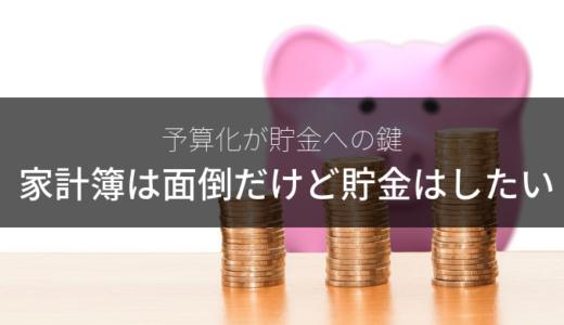共働き家計の家計簿をつけるのは面倒だけど貯金はしたい人が読む記事