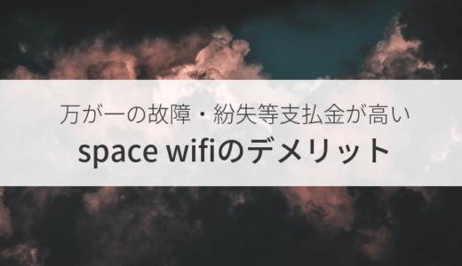 space wifiのデメリット!故障・紛失等支払金が高い点には注意しよう