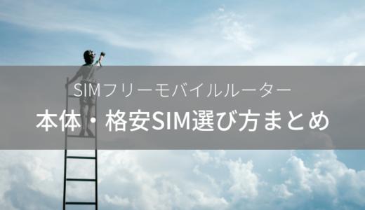 SIMフリーモバイルルーターにおすすめの本体・格安SIM選び方まとめ