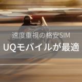 速度重視でSIMフリーモバイルルーターを使うならUQモバイル