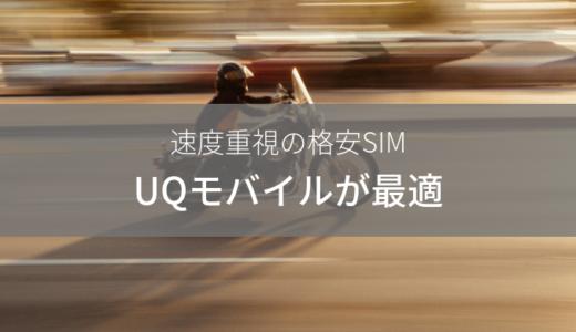 速度重視でSIMフリーモバイルルーターを使うなら格安SIMは「UQモバイル」で決まり