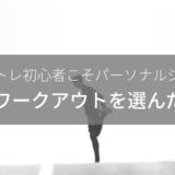 東京都内勤務の30代筋トレ初心者がパーソナルジム「24/7ワークアウト」を選んだ理由