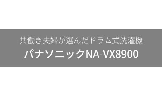 ドラム式洗濯機「パナソニック NA-VX8900」レビュー!乾燥ホコリ取りしやすいのが最高です