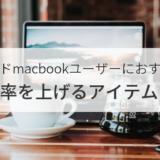 【厳選3つ】macbookユーザーが効率よくノマドワークするおすすめ商品