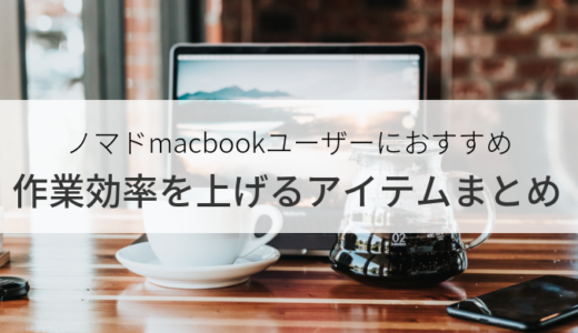 macbook無印におすすめの周辺機器3つ