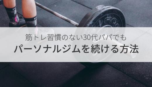 筋トレ習慣のない30代パパがパーソナルジムを続ける方法