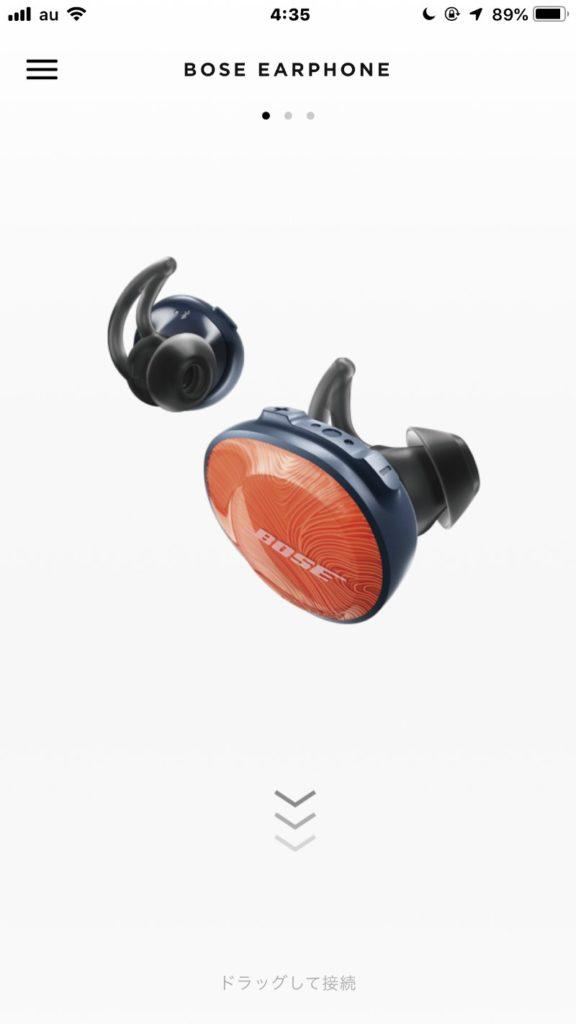 BOSE完全ワイヤレスイヤホン[BOSE SOUNDSPORT FREE] アプリ画面