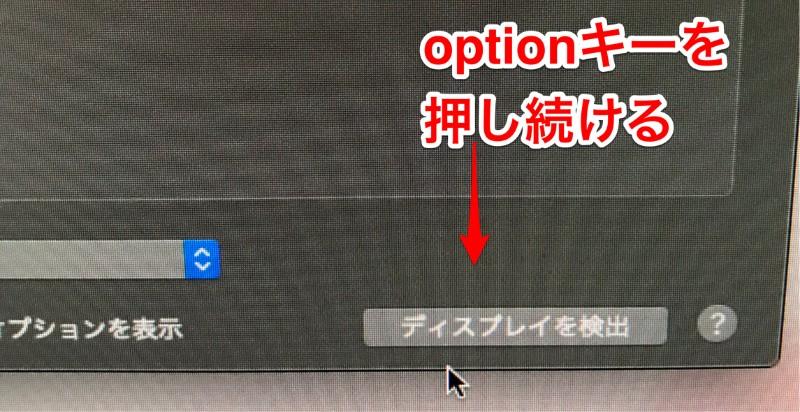 macbookをスリープ解除しても外付けディスプレイが映らない時に見直す設定