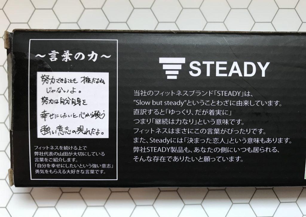 ひとつで全身宅トレ!自宅トレーニングゴム「STEADY エクササイズバンド」レビュー