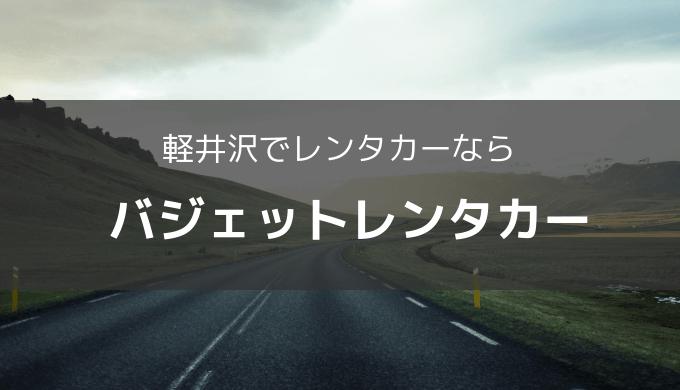 [軽井沢レンタカーおすすめ]「バジェットレンタカー」が安くて快適・安心でした。