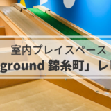 「nico ground 錦糸町」