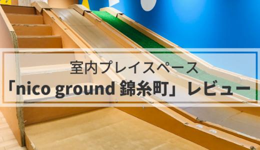 雨の日も大丈夫!室内キッズスペース「nico ground 錦糸町」行ってきた!