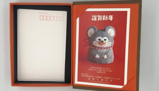 2020年子年の年賀状印刷は「挨拶状ドットコム」がオシャレ・キレイ・お得で推せる