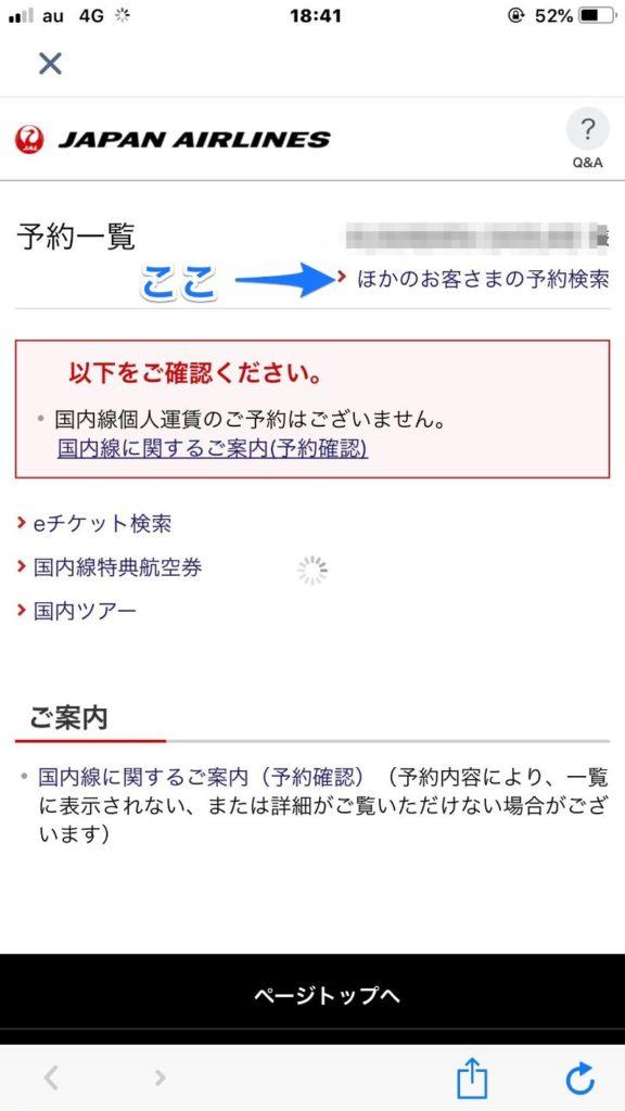 JALチケットをwallet登録する方法 他のお客様を検索