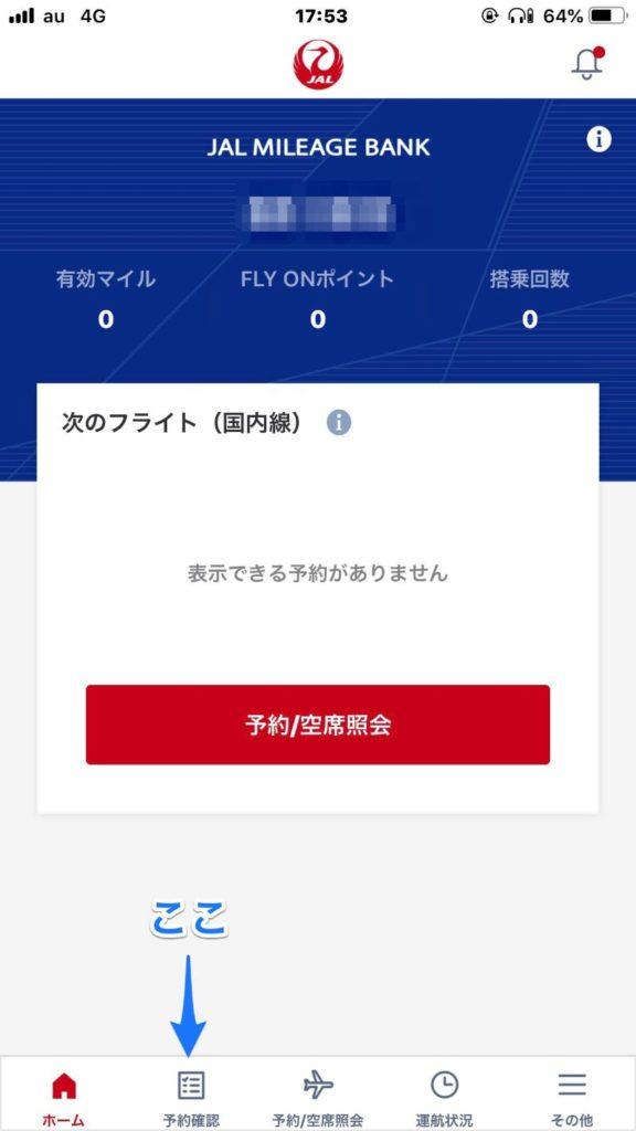JALチケットをwallet登録する方法 メニューから選ぶ