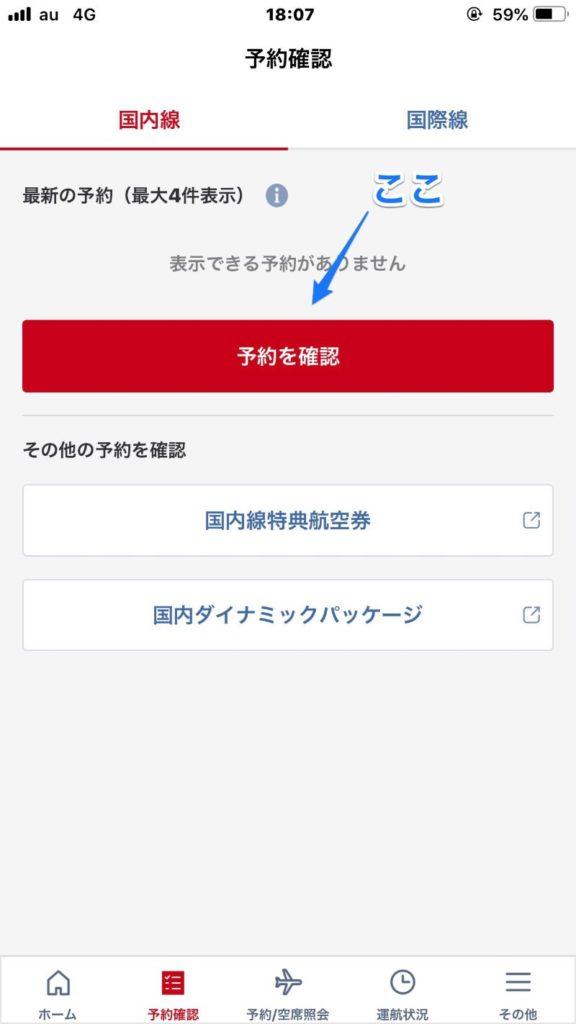 JALチケットをwallet登録する方法 予約を確認を選択