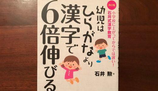 【育児本】幼児はひらがなより漢字で6倍伸びる 【レビュー】